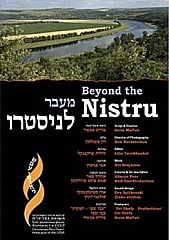 Beyond the Nistru