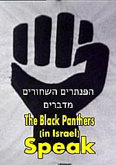 The Black Panthers (in Israel) Speak