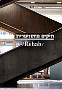 Defense Files: Rehab