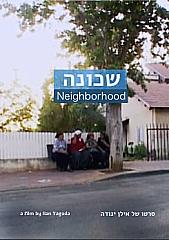 Watch Full Movie - Neighborhood (Skhuna)
