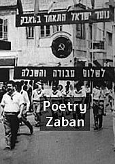 Poetry Zaban