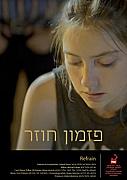 Watch Full Movie - Refrain - Watch Trailer
