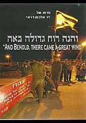 Watch Full Movie - And Behold, There Came a Great Wind