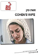 Cohen's Wife