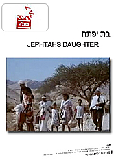Jephtah's Daughter