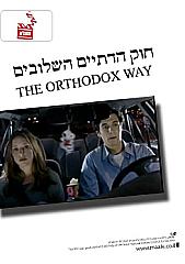 Watch Full Movie - The Orthodox Way