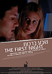 Watch Full Movie - The First Night