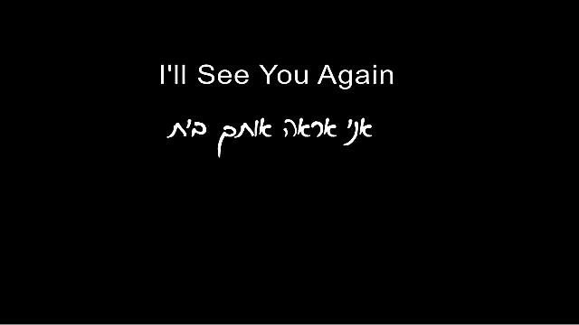 Watch Full Movie - I'll See You Again - Watch Trailer