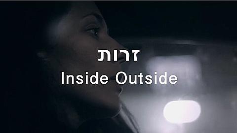 Watch Full Movie - Inside Outside - Watch Trailer