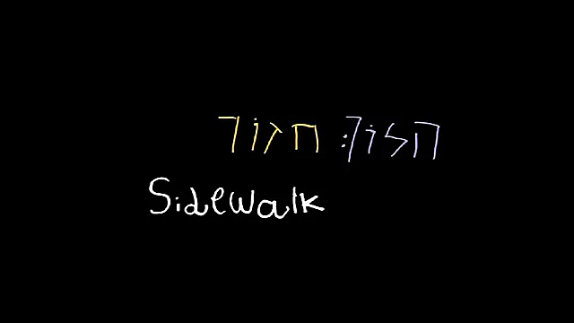 Watch Full Movie - Sidewalk - Watch Trailer
